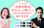 【東京都新宿の婚活パーティー・お見合いパーティー】株式会社GiveGrow主催 2018年6月24日