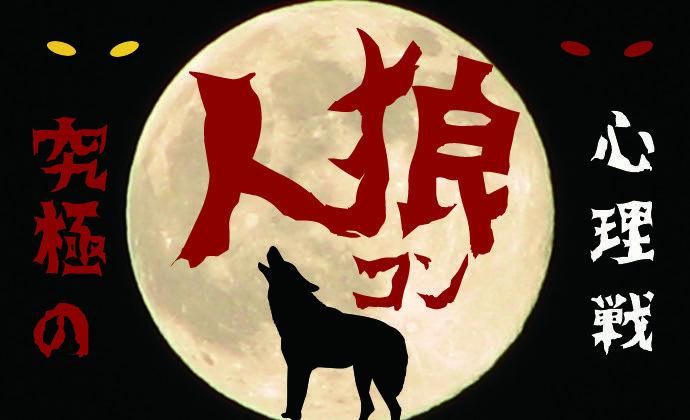 究極の心理ゲーム人狼コン!IN新宿
