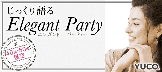 40代・50代限定☆大人のエレガント婚活パーティー@銀座 6/17