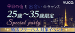 【東京都新宿の婚活パーティー・お見合いパーティー】Diverse(ユーコ)主催 2018年6月20日
