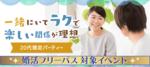 【東京都新宿の婚活パーティー・お見合いパーティー】Diverse(ユーコ)主催 2018年6月22日