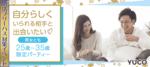 【東京都新宿の婚活パーティー・お見合いパーティー】Diverse(ユーコ)主催 2018年6月24日