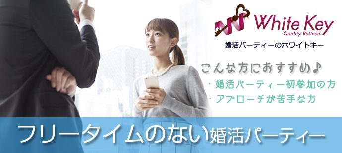 横浜|経済力・包容力のある素敵な男性と出逢う!2人で新しい未来を創る!「30代〜の出逢い☆初婚限定」〜フリータイムのない1対1会話個室Party〜