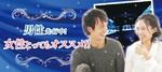 【北海道札幌駅の恋活パーティー】街コンkey主催 2018年6月23日