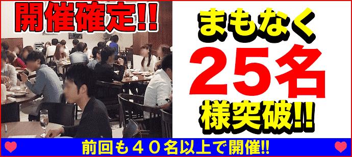 【北海道札幌駅の恋活パーティー】街コンkey主催 2018年6月24日