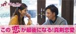 【新宿の婚活パーティー・お見合いパーティー】ホワイトキー主催 2018年5月27日