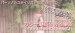 【東京都その他の自分磨き】rencotre主催 2018年5月13日