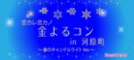 【河原町の恋活パーティー】スマートパーティー主催 2018年5月11日