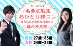 【東京都神田の婚活パーティー・お見合いパーティー】株式会社GiveGrow主催 2018年6月24日