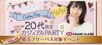 【東京都日本橋の婚活パーティー・お見合いパーティー】シャンクレール主催 2018年7月3日