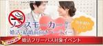 【東京都日本橋の婚活パーティー・お見合いパーティー】シャンクレール主催 2018年7月7日