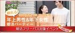 【東京都恵比寿の婚活パーティー・お見合いパーティー】シャンクレール主催 2018年7月1日