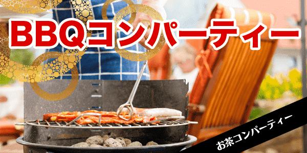 5月6(日)大阪大人のBBQパーティー開催!春のアウトドア交流を楽しもう♪