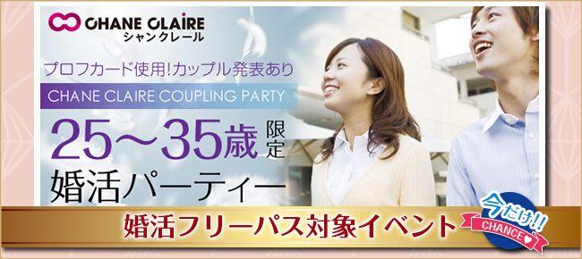 ★…最新マッチング!!Newカップル発表…★<7/29 (日) 16:15 熊谷>…\男女25~35歳限定/★同世代婚活パーティー