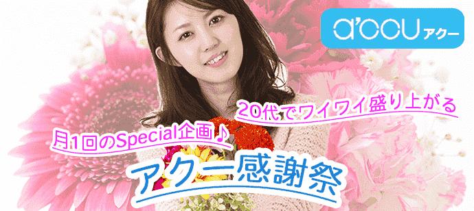 6/22 アクー感謝祭20代中心シャンパンParty