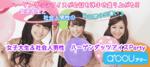 【東京都新宿の婚活パーティー・お見合いパーティー】a'ccu主催 2018年6月24日