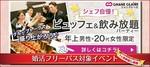 【東京都新宿の婚活パーティー・お見合いパーティー】シャンクレール主催 2018年7月19日