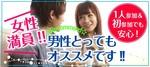 【愛知県名駅の恋活パーティー】街コンkey主催 2018年6月23日