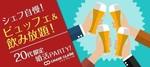 【東京都池袋の婚活パーティー・お見合いパーティー】シャンクレール主催 2018年7月27日