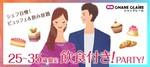 【東京都池袋の婚活パーティー・お見合いパーティー】シャンクレール主催 2018年7月26日