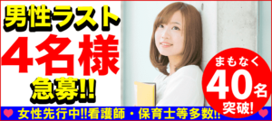 【京都府河原町の恋活パーティー】街コンkey主催 2018年6月24日