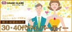 【柏の婚活パーティー・お見合いパーティー】シャンクレール主催 2018年7月7日