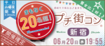 【東京都新宿の恋活パーティー】パーティーズブック主催 2018年6月20日