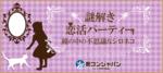 【栄の趣味コン】街コンジャパン主催 2018年5月27日