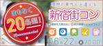 【東京都新宿の体験コン・アクティビティー】パーティーズブック主催 2018年6月22日