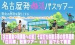 【名駅の趣味コン】有限会社アイクル主催 2018年5月27日