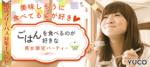 【東京都恵比寿の婚活パーティー・お見合いパーティー】Diverse(ユーコ)主催 2018年6月24日