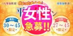 【松本の恋活パーティー】街コンmap主催 2018年6月1日