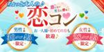 【盛岡の恋活パーティー】街コンmap主催 2018年6月2日