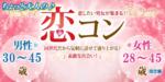 【甲府の恋活パーティー】街コンmap主催 2018年6月2日