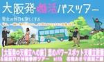 【梅田の婚活パーティー・お見合いパーティー】有限会社アイクル主催 2018年5月20日