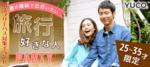 【東京都渋谷の婚活パーティー・お見合いパーティー】Diverse(ユーコ)主催 2018年6月23日