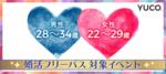 【東京都恵比寿の婚活パーティー・お見合いパーティー】Diverse(ユーコ)主催 2018年6月23日