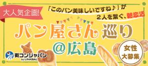 【八丁堀・紙屋町の恋活パーティー】街コンジャパン主催 2018年5月20日