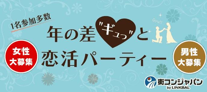 開催確定!まもなく20名様【20歳~26歳限定】年の差ギュッと恋活パーティーin広島