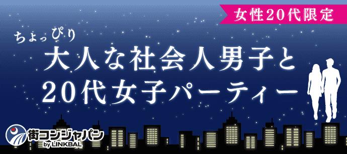 【スーツ男子が多数参加予定!?】ちょっぴり大人な社会人男子と20代女子パーティーin広島
