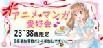 【富山県富山の恋活パーティー】イベントシェア株式会社主催 2018年6月23日