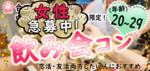 【石川県金沢の恋活パーティー】イベントシェア株式会社主催 2018年6月26日