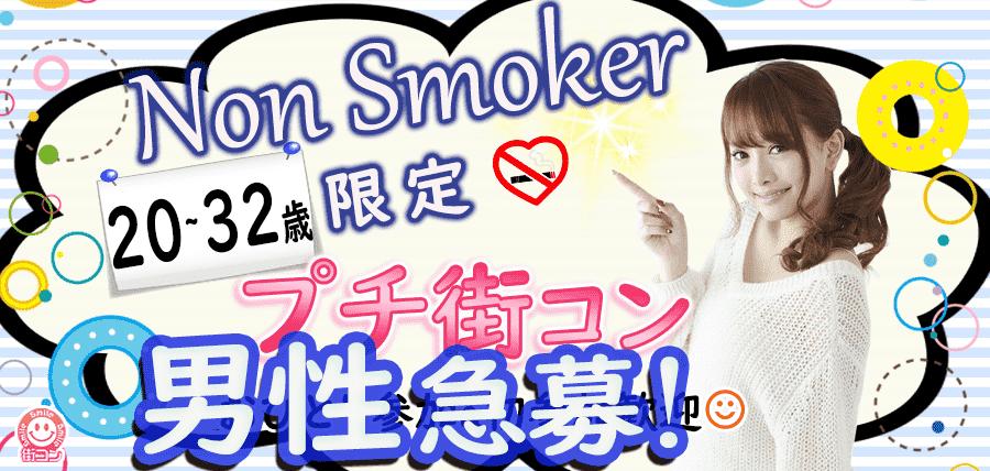 ノンスモーカー限定☆同年代<20~32歳>コンin和歌山