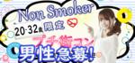 【和歌山の恋活パーティー】イベントシェア株式会社主催 2018年6月2日