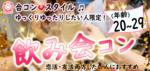 【和歌山県和歌山の恋活パーティー】イベントシェア株式会社主催 2018年6月24日