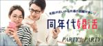 【池袋の婚活パーティー・お見合いパーティー】株式会社IBJ主催 2018年5月6日
