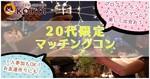 【中目黒の恋活パーティー】株式会社KOIKOI主催 2018年5月25日