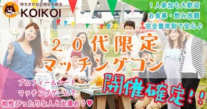 【松山の恋活パーティー】株式会社KOIKOI主催 2018年5月26日