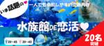 【仙台の体験コン】ファーストクラスパーティー主催 2018年5月3日
