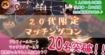 【仙台の恋活パーティー】株式会社KOIKOI主催 2018年5月26日